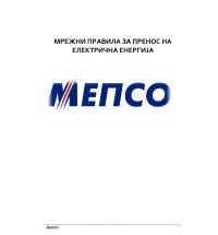 Consulting Services for Updating the Existing Grid Code for MEPSO AD