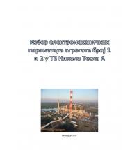 Selection of Optimal Electromechanical Parameters of Generation Units No. 1 and 2 (2×230 MW) – TPP Nikola Tesla A