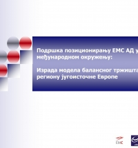 Support for EMS (Serbian TSO) in Terms of International Cooperation – Development of Regional Balancing Market Model in PLEXOS Software Tool